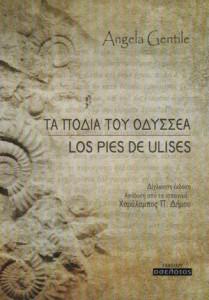 Los pies de Ulises.
